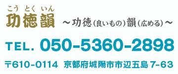 功徳韻0774-52-7315